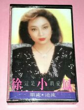PAULA TSUI 徐小凤 XU XIAO FENG: 这是真爱-顺流~逆流(1985)ORIGINAL VINTAGE CASSETTE TAPE