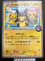 Carte Pokemon PIKACHU 203/XY-P PROMO POKEMON CENTER JAPANESE CARD JAP NEUF