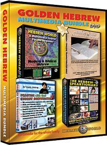 The Golden Hebrew Multimedia Bundle for learning Hebrew