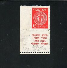 Israel Scott #4e Doar Ivri Tab Perf 10 3/4 with Perf 10 at Base Signed Wallish!