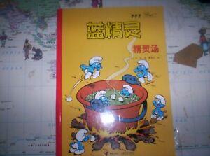 Smurfs Chinese soup SJ1298