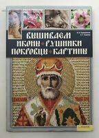 ✅🔥 ☦ Russian Orthodox Church Art Embroidery Icons & Rushnyks Illustrated Manual