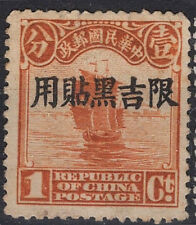 China 1927 MANCHURIA  SC#2 MNG  VF