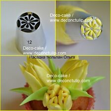 "Decorate Russian Nozzle Cream Decorating tip / #12 ""Spring"" Made in Russia"