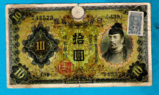 Ex Rare Shoshi Stamp On P40 Japan P79a 10 Yen Provisional Issue March 1946 Vf+