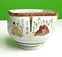 Vintage Japanese Satsuma Kutani Yaki China Ceramic Bowl Yamazaki Hand Painted