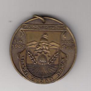 Israel 1967 The Tel Hai - Galilee March Medal 40mm Bronze