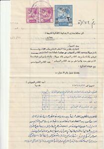 LIBYA - ( Cyrenaica ) Rare Document with Revenue Stamp 20 mils 1956