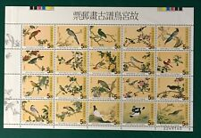 Taiwan 1997. ILLUSTRACTIONS from Ching Dynasty Bird Manual. Sc#3122.(20x). MNH