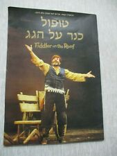 Fiddler on the Roof, Haim Topol, a  souvenir program, Israel, 1978. cs3059