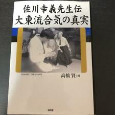 The Truth Of Daito-Ryu Aiki Jujutsu Sagawa Yukiyoshi 300 Treasured Photos Used