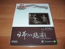 木下恵介Kinoshita Keisuke『Tragedy of Japan 日本の悲劇』DVD