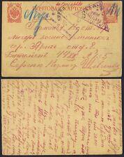 Russia 1917 3k Postal Stationery Card
