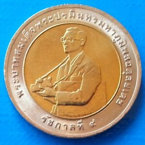 Thailand 10 baht 1996 UNC Rice Award Photo Camera Bi-metallic Bimetal