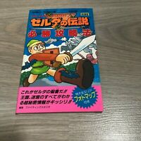 LEGEND OF ZELDA -- BOOK GUIDE FROM THE FAMICOM DISC/NES GAME--JAPAN BOOK