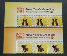 Taiwan 2010 (2011) Zodiac Lunar New Year Rabbit Stamp 台湾生肖兔年邮票(6v TL Block of 3)