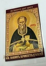 St John of Kronshtadt orthodox laminated icon Иоанн Кронштадский