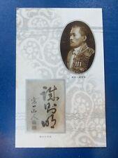 More details for 日本の兵士の外交官はがき nihon no heishi no gaikōkan hagaki  medals