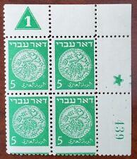 ISRAEL 1948 DOAR IVRI #2 PLATE BLOCK OF 4 #439 Mint NH Group 16 - Bale 22.00++++