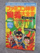 DRAGON QUEST Famicom Shinken Ougi Daizensho 2 Guide Book *