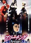 Внешний вид - Preaching to the Perverted 1997 Japanese Chirashi Mini Movie Poster B5