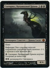 MTG Russian Skithiryx, the Blight Dragon (Scars of Mirrodin) NM-