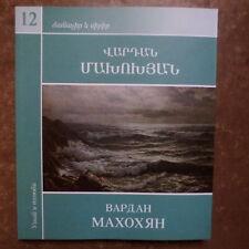 V. Makhokhian, Mahokian; Махохян; Մախոխյան- RUSSIAN Armenian art artist painting