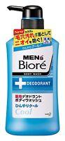 NEW Kao Men's Biore Medicinal Deodorant Body Wash cool 440ml Japan F/S  Free