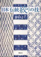 Japanese Traditional Shibori Works Book Dyeing Cloth Shiborizome Japan Book