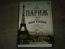 Edward Rutherfurd Париж Hardcover Russian