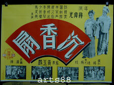 HONG KONG Movie Theatre Lobby Poster in the 1960 – 1970 # 6 沉香扇