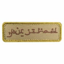 Jihad Tactical Patch [Hook-3.0 X 1.0]