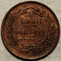 THAILAND 1/2 ATT 1 SOLOT CS1236 (1874) HIGH GRADE!