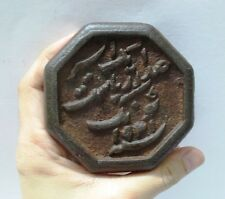 RARE COLLECTIBLE VINTAGE IRON WEIGHT MEASUREMENT ISLAMIC CALLIGRAPHY 915 GRAMS