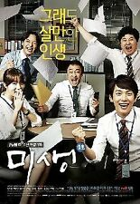 Misaeng  NEW    Korean Drama - GOOD ENG SUBS