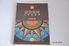 谈命说理 . 禹沙音(绝版) Chinese Fortune Teller Study Book Educational Collector Ancient