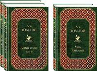 Лев Толстой Война и мир + Анна Каренина Leo Tolstoy Hardcover  in Russian