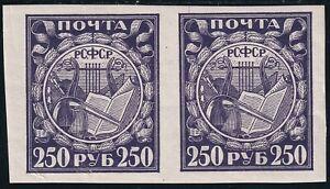 1921 Soviet Russia CHALK SURFACED PAPER CV$75 Mi 158 MNH**
