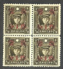 China 1943 KiangSi Surcharge 1c/0.5c Martyrs (1v Cpt, Block of 4) MNG