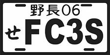 86-92 MAZDA RX7 TURBO 2 FC3S JAPANESE LICENSE PLATE TAG
