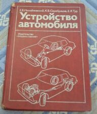 1985 Book of the USSR the structure of the car in average condition see the pict