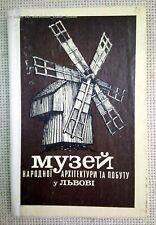 ✅🔥☯ Ukrainian Folk Architecture & Old Traditional Life / Lviv Museum, 1980