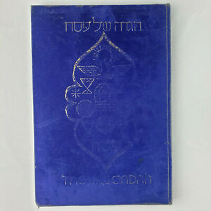 The Haggadah of Passover Velvet Covered Hebrew Jewish Religion Book 1949 1st Ed