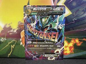 Pokemon Japanese XY Mega Battle Deck M Rayquaza EX 006/018