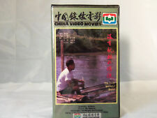 Rare 1983 VHS The River Without Buoys Subtitled China Film & Import #1072 Li Wei