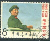 China 1966 PRC Cultural Revolution Scott 951 VFU P352