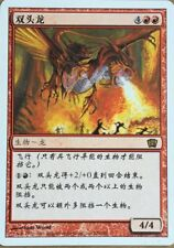 [WEMTG] Two-Headed - Eighth Edition - Chinese - LP - MTG