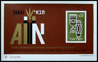 Israel 1964 MNH Imperf MS, National Stamp Exhibition, African Israeli Friendship