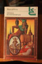 The Legend of the Glorious Adventures of Tyl Ulenspiegel in Russian  De Coster