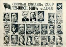Team USSR - Hockey World Championships 1975 - Tretiak-Kharlamov-Yakushev-Maltsev